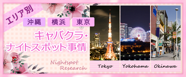 【東京・横浜・沖縄】ぴったりな街を探そう!エリア別キャバクラ・ナイトスポット事情!
