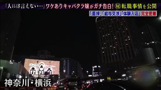 まず初めのパイセンキャバ嬢は横浜のお店から登場