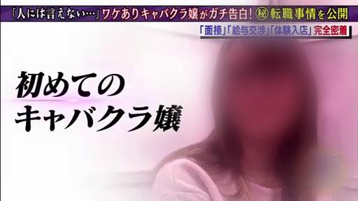 画面スクショ体入03