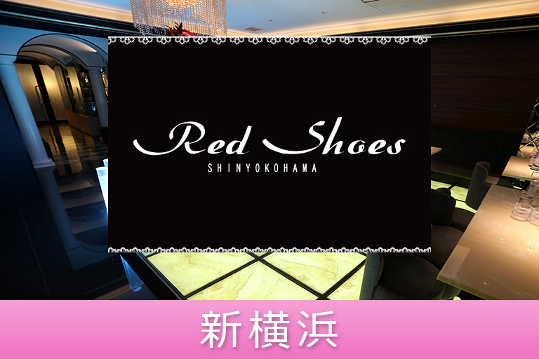 新横浜Red Shoes