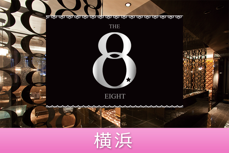 THE EIGHT(エイト)